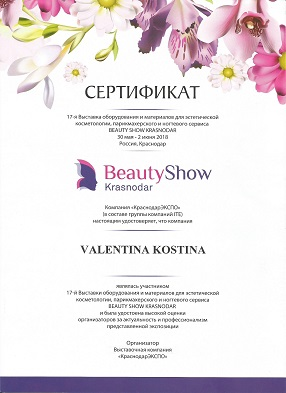 17 BeautyShow 2017